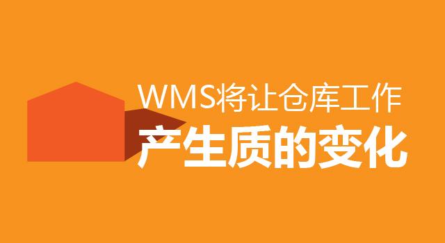 结合WMS系统,谈谈仓库工作效率和成本管控_产生质的变化.jpg