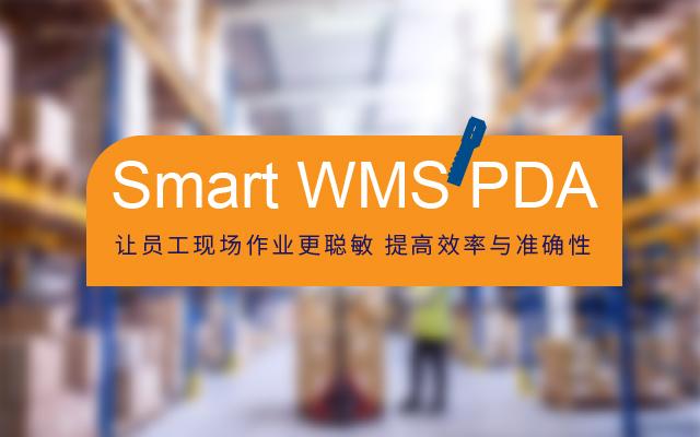 smart WMS PDA 采用全新的技术框架 更佳的性能与用户体验_3.jpg