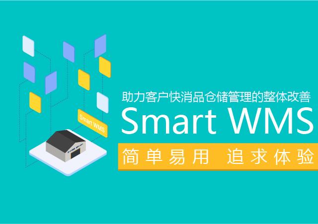 Smart WMS 简单易用 追求体验-02.jpg