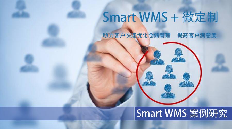 Smart WMS   微定制  助力客户快速优化仓储管理.jpg