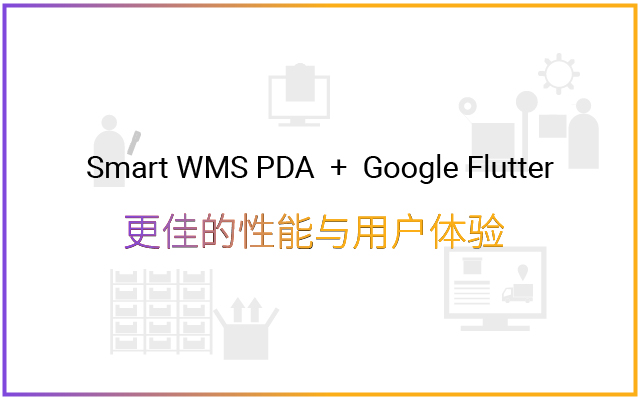 smart WMS PDA 采用全新的技术框架 更佳的性能与用户体验_1.jpg