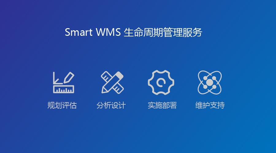 Smart WMS 生命周期管理服务-01.jpg